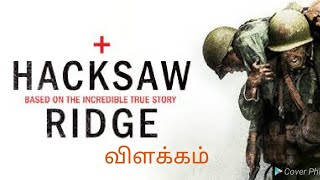 Hacksaw Ridge - Story Explained In தமிழ் - Best Hollywood Movie - FULLY CINEMAS.