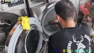 중국우시 세탁기 건조기 청소 불러서 한번 해봤네요