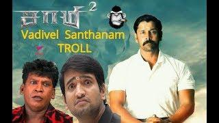 saamy 2 | vadivel santhanam Troll | ATHI MEMES | korangu kuppan