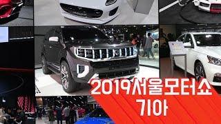 2019 서울모터쇼.. 기아 모하비 & 컨셉트카