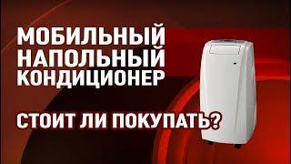 Что такое мобильный или напольный кондиционер(, 2017-11-09T09:08:29.000Z)