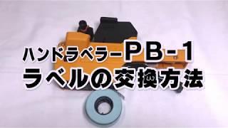 サトーのハンドラベラー SATO PB-1のラベルの交換方法を動画でご説明致...