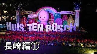 【長崎旅行 Vlog1】長崎へGO 夜のハウステンボス Huis Ten Bosch Nagasaki Japan Travel