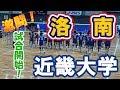 【天皇杯・近畿】洛南高校 VS 近畿大学・第1セット(volleyball)