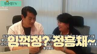 정순영TV♡♡ 임꺽정을 아시나요?  한국대중문화예술진흥…