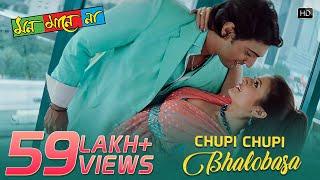 Chupi Chupi Bhalobasa | Mon Mane Na | Dev | Koel Mallick | Shaan | Shreya Ghoshal | Jeet Gannguli