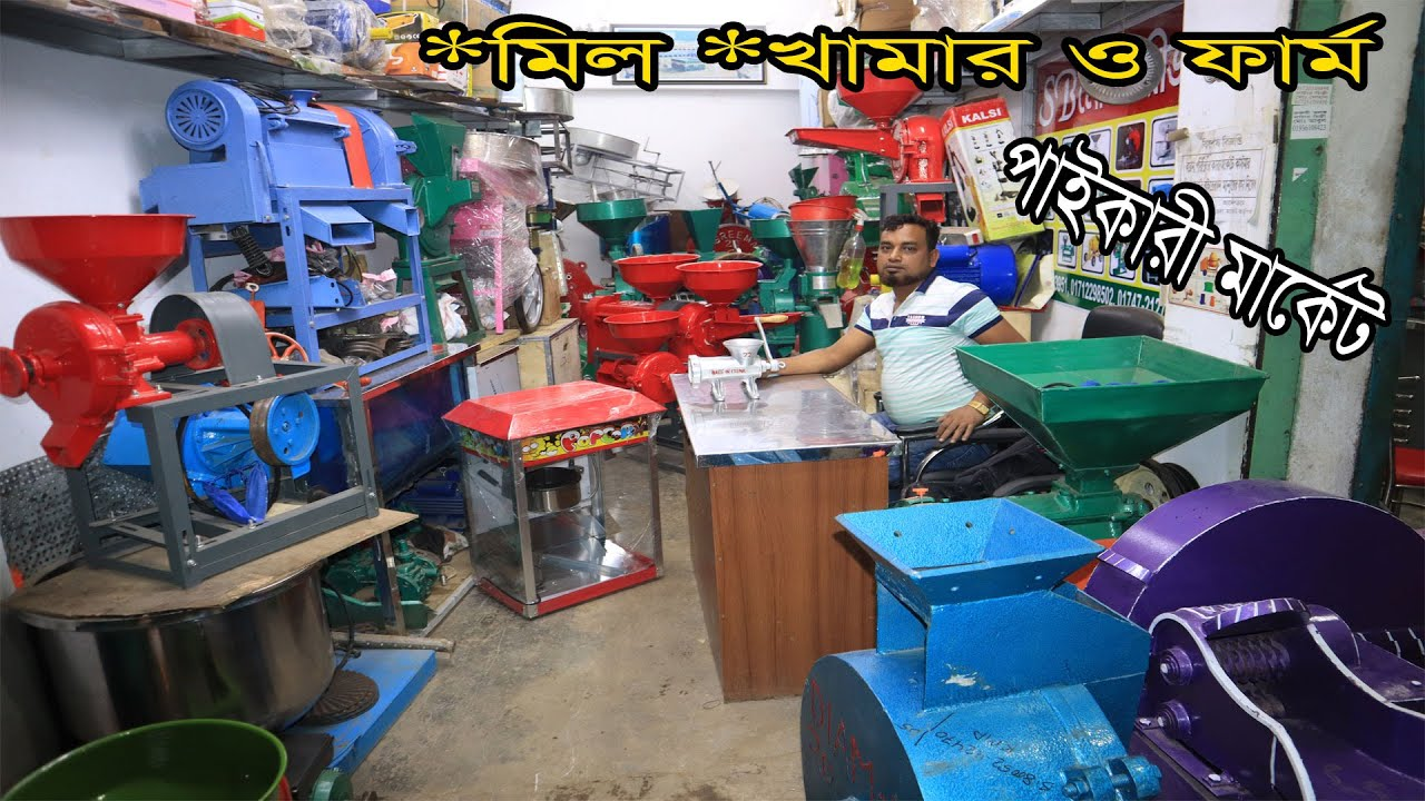 মেশিন কিনে ব্যবসা করুন। Rice Grinder Machine Milk Separator Oil Machine Popcorn Wholesale.Hat bd