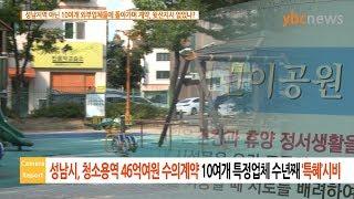 성남시, 청소용역 46억여원 수의계약 10여개 특정업체…