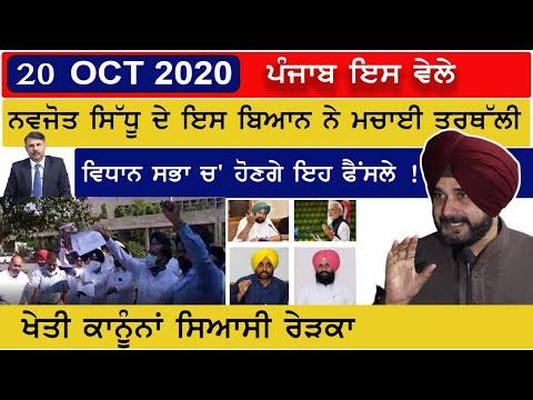 Punjabi News 20 October 2020 | E9 Punjabi News | Punjab News Today | Surinder Dalla Latest News