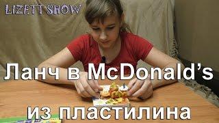 DIY: как сделать Макдональдс из пластилина? Уроки лепки из пластилина для детей. Ланч в McDonald's