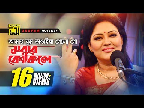 Amar Ghum Vangaiya | আমার ঘুম ভাঙ্গাইয়া গেলো গো | Momtaz & Others | Momtaz