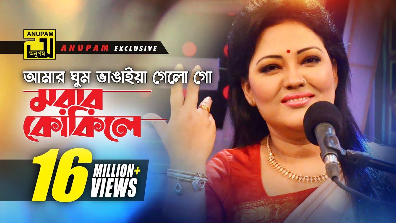 Download Amar Ghum Vangaiya   আমার ঘুম ভাঙাইয়া গেলো গো   HD   Momtaz & Others   Momtaz   Anupam