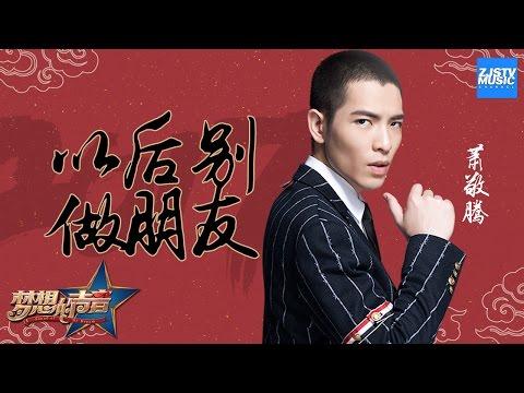 [ CLIP ] 萧敬腾《以后别做朋友》《梦想的声音》第10期 20170101 /浙江卫视官方HD/