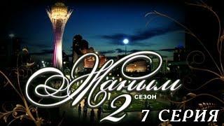 «Жаным» 2 сезон, 7 серия