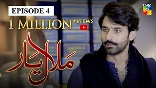 Malaal e Yaar Episode #04 HUM TV Drama 21 August 2019
