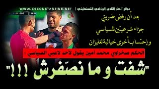 سريع غليزان ـ شباب قسنطينة: فضيحة الحكم صخراوي محمّد أمين