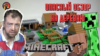 LEGO Minecraft 21128 The village - ОПАСНЫЙ ОБЗОР
