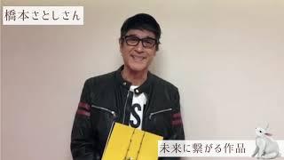 橋本さとしさんより、ミュージカル『生きる』の感想コメントを頂きました! ミュージカル『生きる』 https://horipro-stage.jp/stage/ikiru2020/ 【公演概要】 <キャスト> 渡辺勘治 ...
