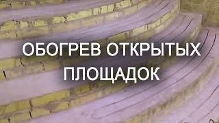 Обогрев открытых площадок(Обогрев открытых площадок Греющий кабель для обогрева открытых площадок в наличии и на заказ в Самаре..., 2015-06-04T07:18:51.000Z)