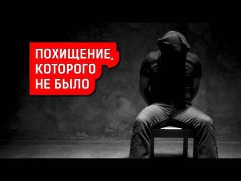 ПОХИЩЕНИЕ, КОТОРОГО НЕ БЫЛО | Журналистские расследования Евгения Михайлова