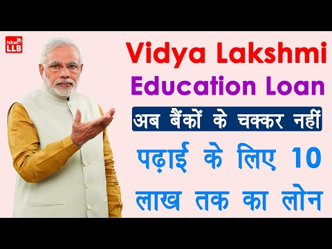 vidya lakshmi education loan apply online - education loan process in hindi   education loan 2020