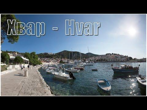 Hvar, Hrvatska /  Хвар, Хорватия