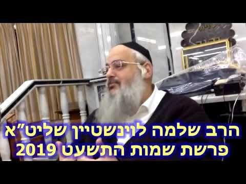 הרב שלמה לוינשטיין   פרשת שמות התשעט   2019