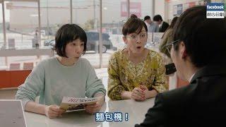 夏帆、齊藤由貴au STAR「相似的母女」篇【日本廣告】au除了三太郎其實還...