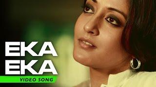 Eka Eka | Abir | Raima | Rupankar | Anweshaa | Abby Sen | Latest Bengali Film