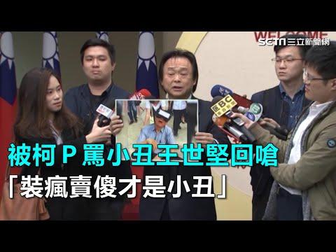 被柯P罵小丑王世堅回嗆 「裝瘋賣傻才是小丑」 三立新聞網SETN.com
