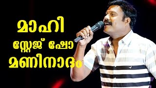 Kalabhavan mani Last Stage Show | Maninadam | Kalabahvan mani with Nadirsha