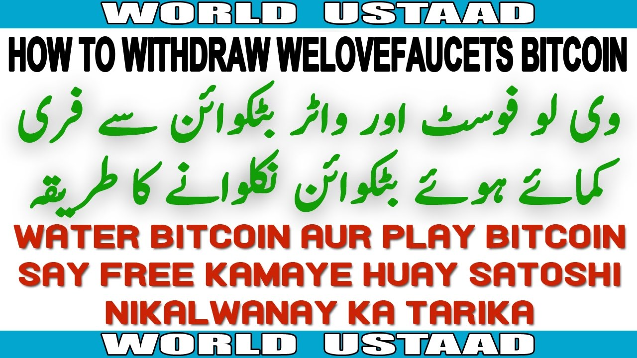 How To Withdraw Welovefaucets Bitcoin In Urdu Hindi