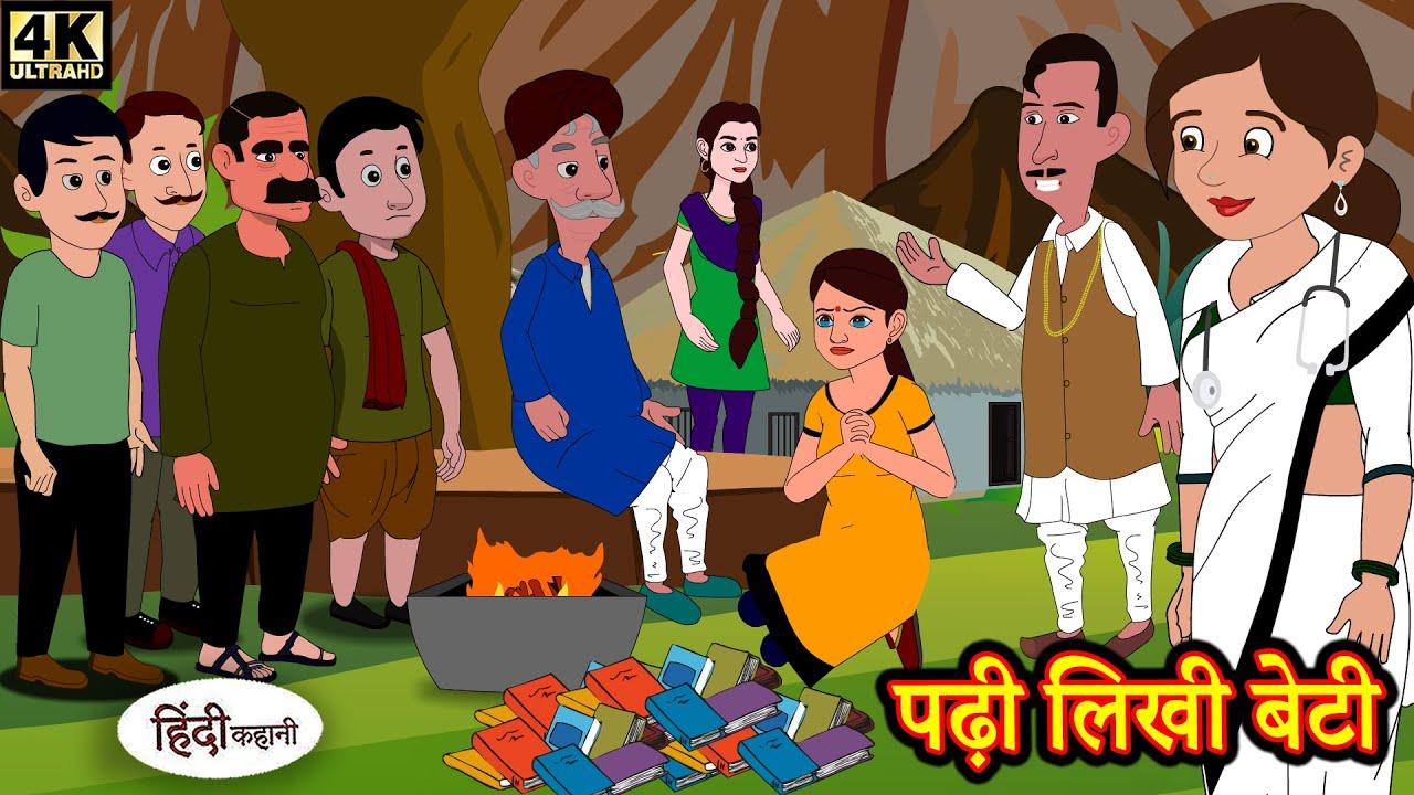 पढ़ी लिखी बेटी Stories in Hindi | Moral Stories | Bedtime Stories | Hindi Kahaniya | New Story Kahani