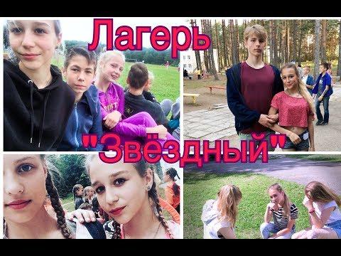 """Лагерь """"Звёздный""""// 2 смена💙"""