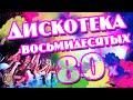 80 х русские сборник