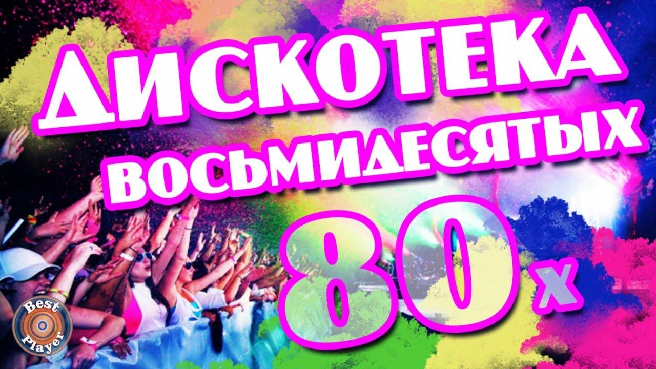 Клуб дискотека 80 в москве ночные клубы самары 2000 годов