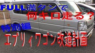 【DA64W エブリィワゴン】FULL満タンで何km走れる?燃費も計算!!