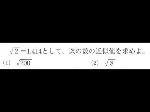 ... の求め方【中3数学】 - YouTube