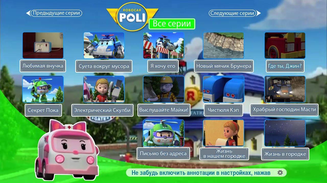 Робокар Поли - Все серии мультика на русском