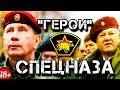 """""""ГЕРОИ"""" СПЕЦНАЗА - ЗОЛОТОВ И ЕЛЬЦИН"""