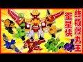 終極爆丸王蛋星俠玩具超級變型五合一寶寶兒童玩具親子遊戲北美玩具.