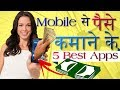 5 Best Android Apps to Make Money - Internet se Paise Kaise Kamaye in Hindi/Urdu,Top 5 Apps!