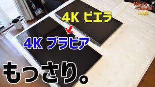 寝室4K! Panasonic 43→SONY 49 へ入れ替えた結果・・・ thumbnail