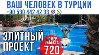 Недвижимость в Турции от застройщика: Недвижимость в Алании,Элитный дом с видом на море в рассрочку