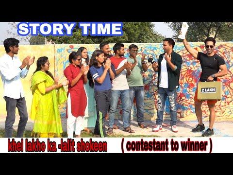 Khel Lakho ka – lalit Shokeen | lshokeen films ( Contestant to winner ) STORY TIME