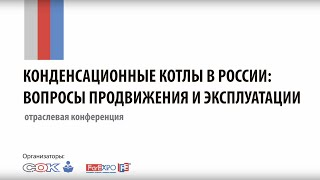 Конденсационные котлы в России: вопросы продвижения и эксплуатации(, 2015-10-22T20:27:55.000Z)