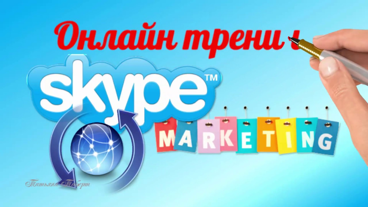 skype marketing plan Learn valuable lessons from what the best and brightest brands are doing with their content marketing – content marketing institute.