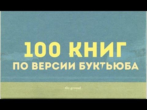 100 книг по версии буктьюба