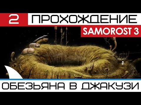 Прохождение Samorost 3: Черепаха и обезьяна   ep.2