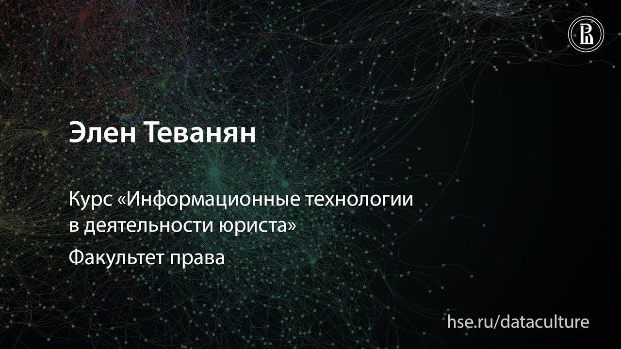 Курс «Информационные технологии в деятельности юриста»